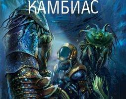 Джеймс Камбиас «Тёмное море» 1