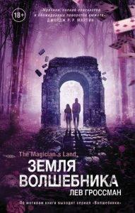 Лев Гроссман «Земля волшебника» 1