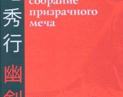 Хидеюки Кикути «Собрание призрачного меча»