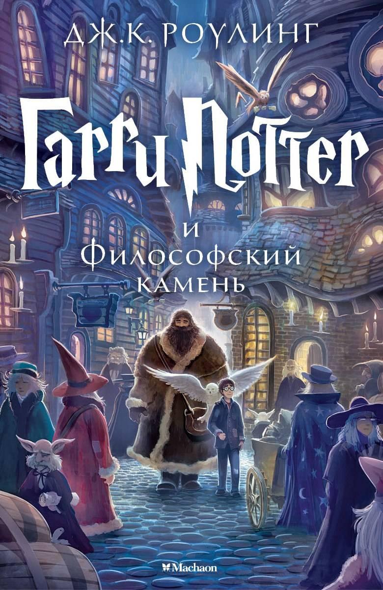 Гарри Поттер и философский камень (Азбука)