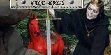 Вера Камша, Гай Юлий Орловский «Ричард Длинные Руки — Король-чародей»