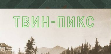 Марк Фрост «Тайная история Твин Пикс»