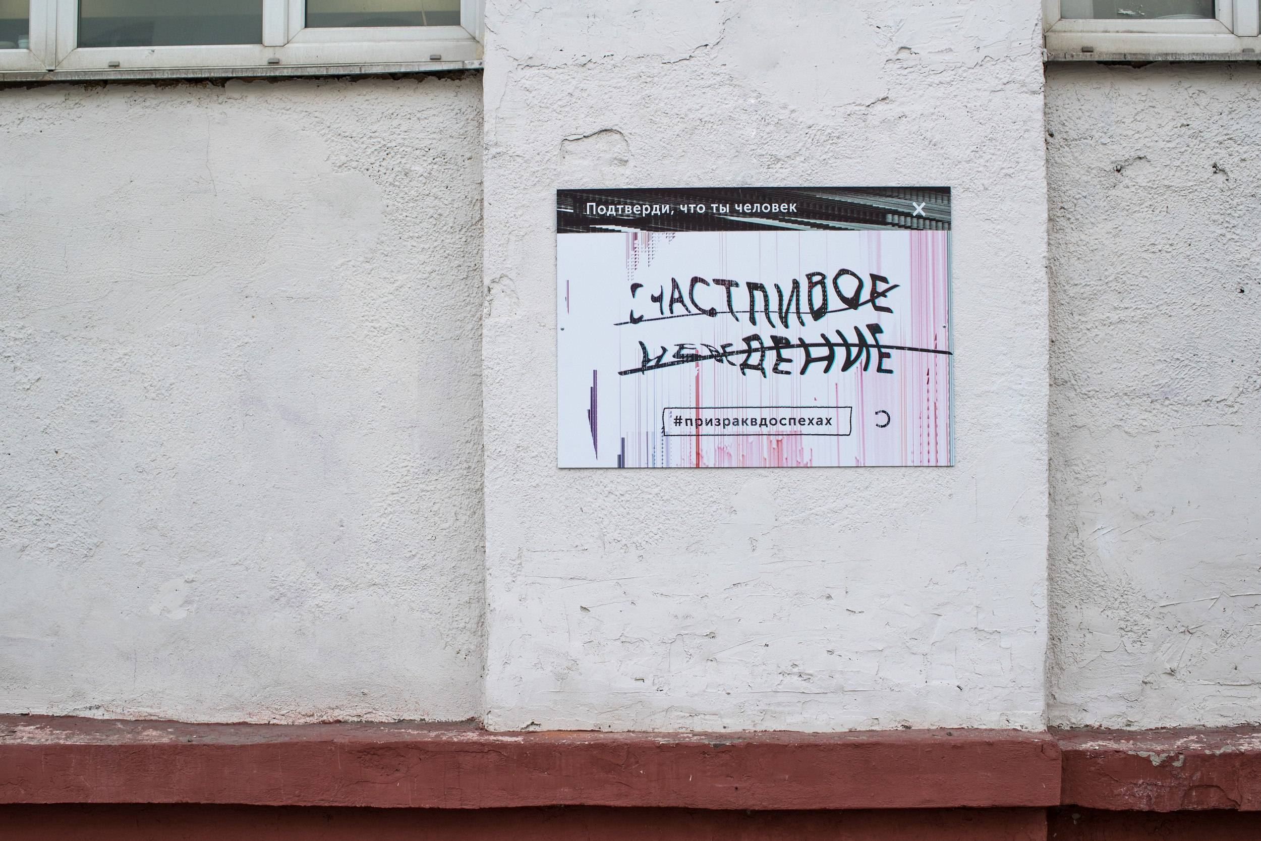 В центре Екатеринбурга вывески заменили «капчей» для отсеивания роботов 9