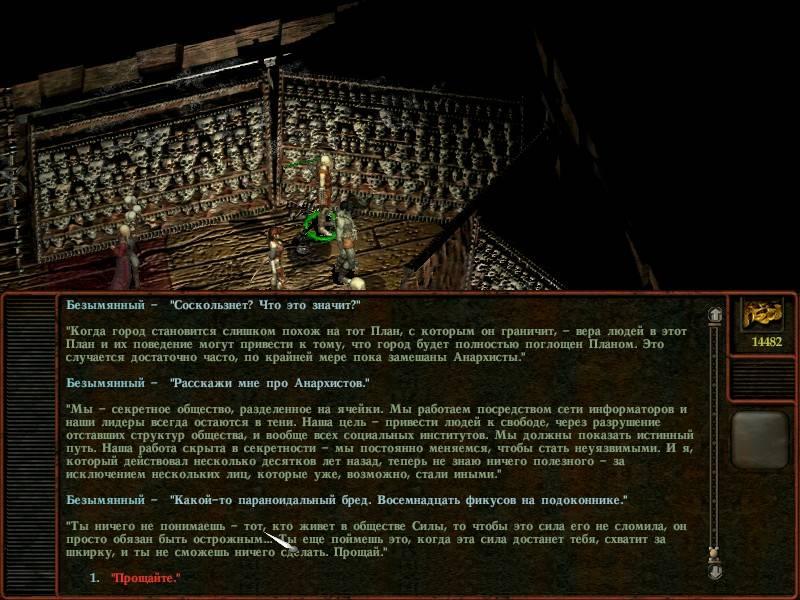 В переиздании Planescape: Torment разрешили устроить роман с Леди Боли