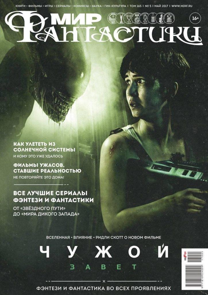 Мир фантастики № 165 (Май2017)