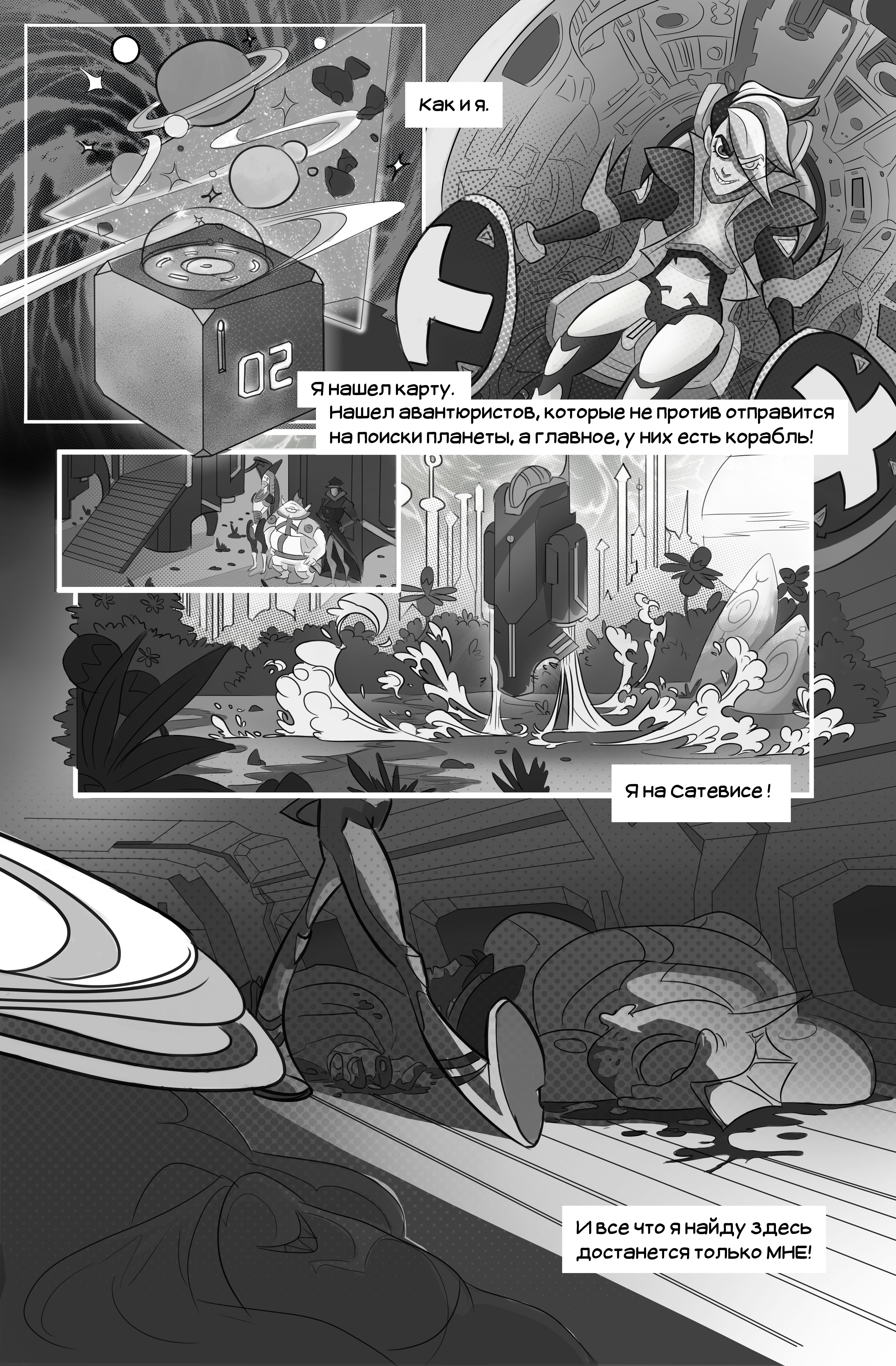 Две рисованные истории из сборника комиксов «Вторая ступень» 8
