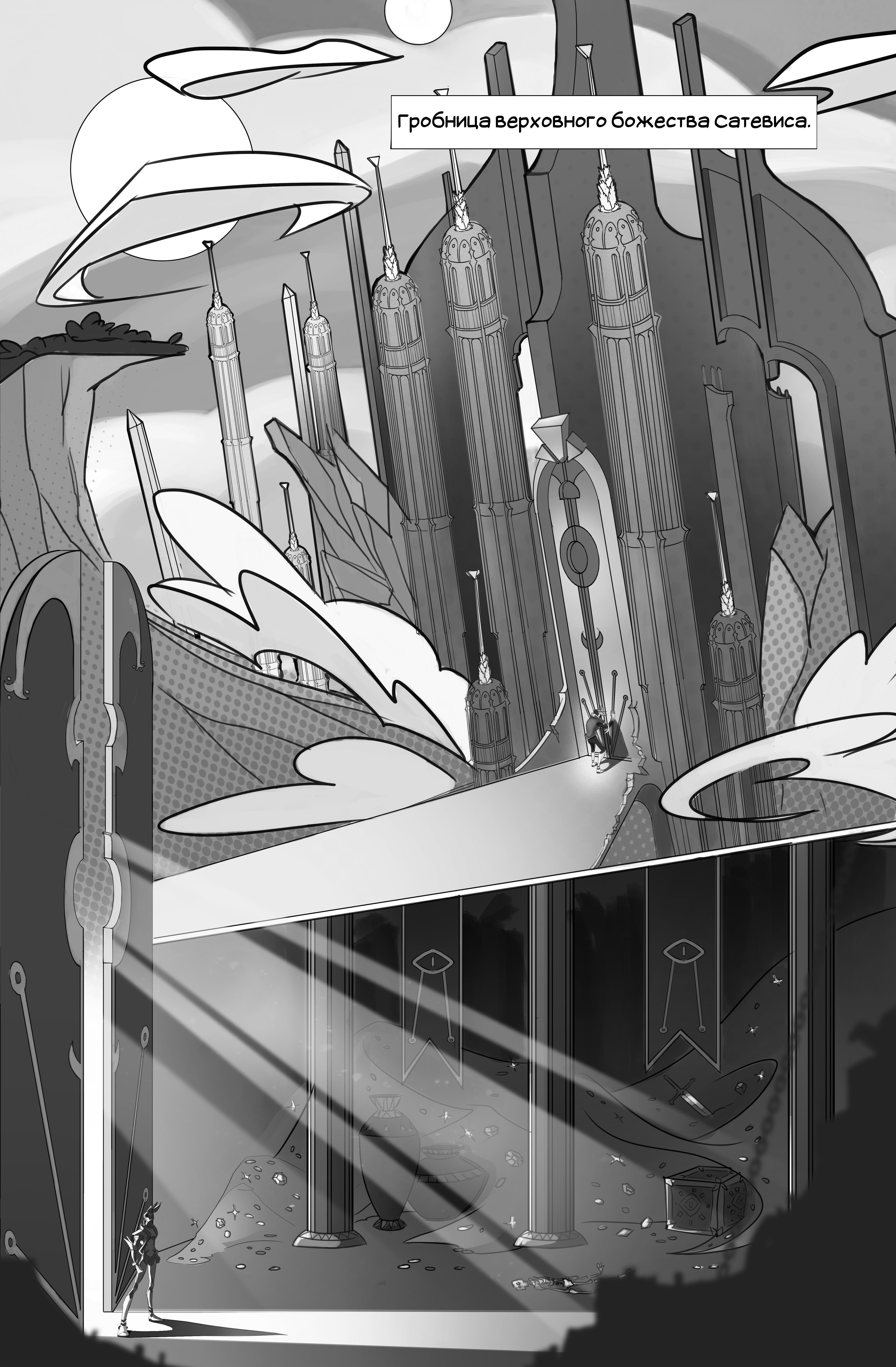 Две рисованные истории из сборника комиксов «Вторая ступень» 9