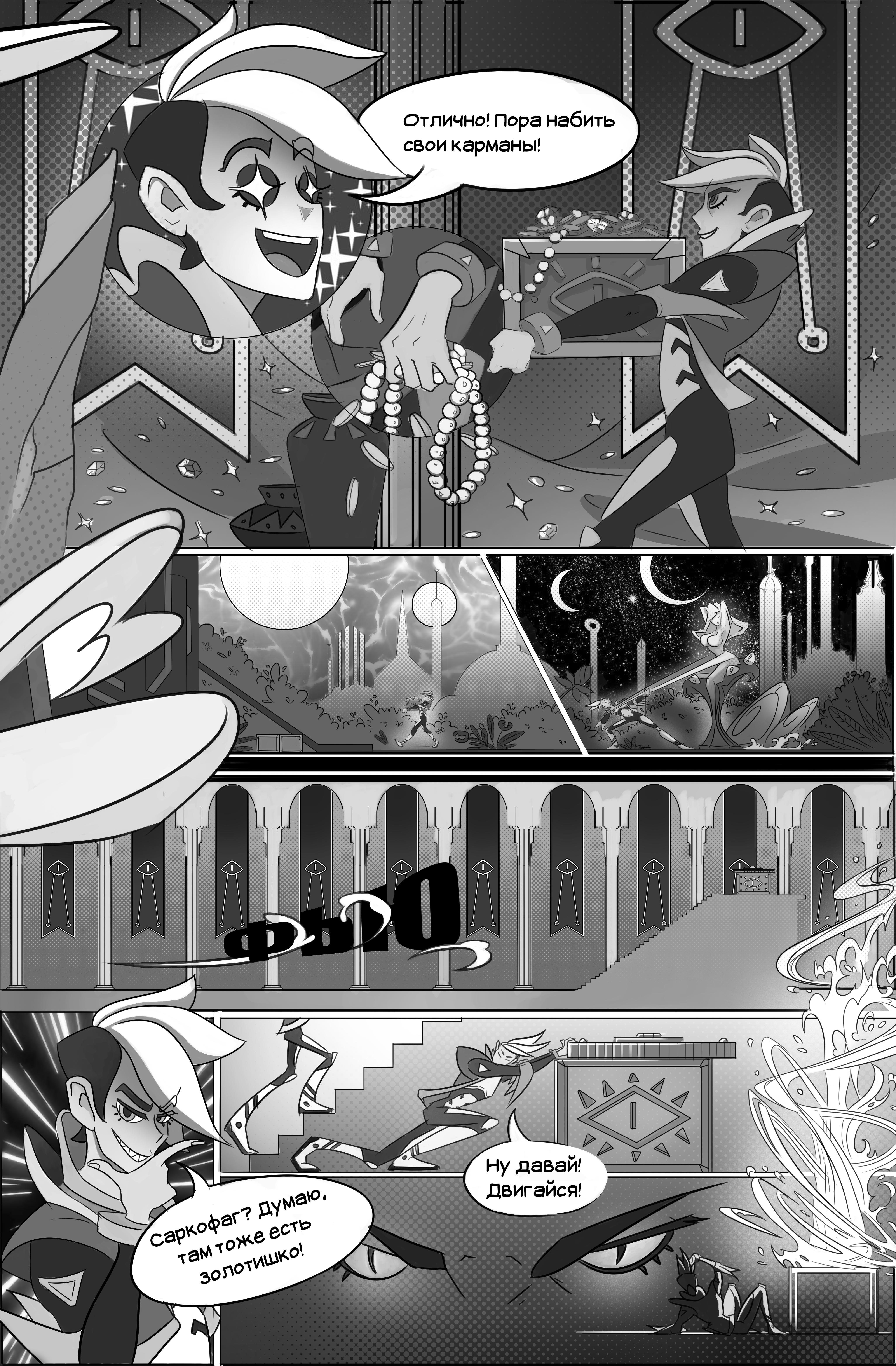 Две рисованные истории из сборника комиксов «Вторая ступень» 10