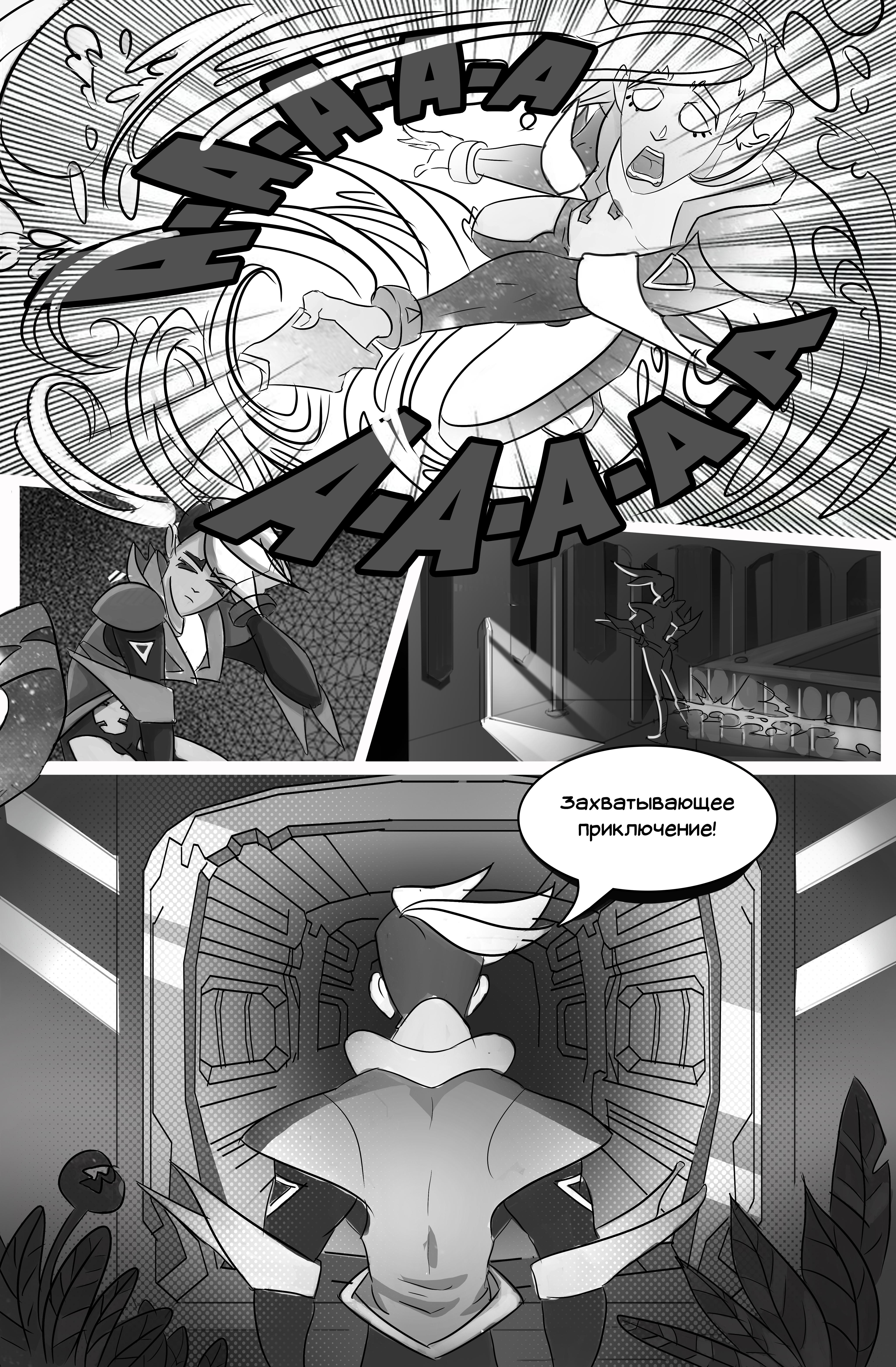 Две рисованные истории из сборника комиксов «Вторая ступень» 12