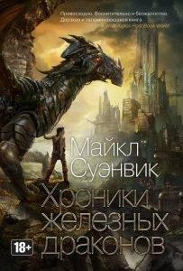 Майкл Суэнвик «Дочь железного дракона»