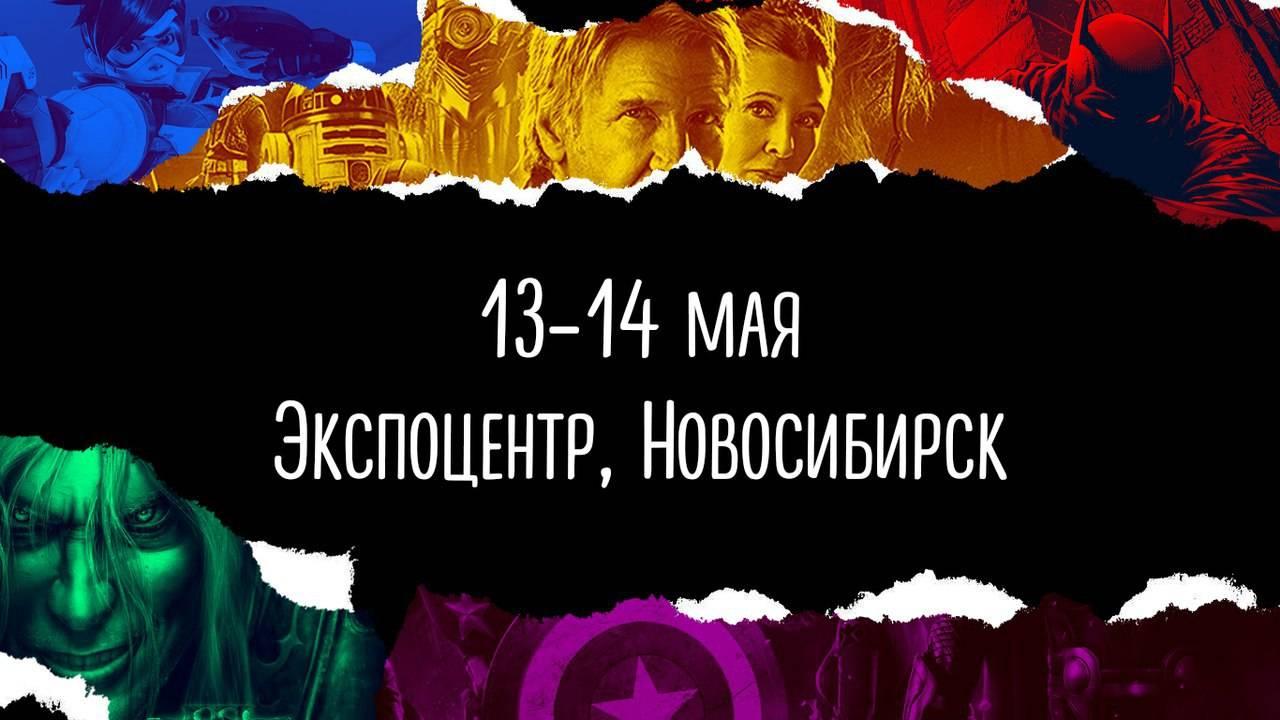 Новосибирске пройдёт гик-фестиваль Popcron
