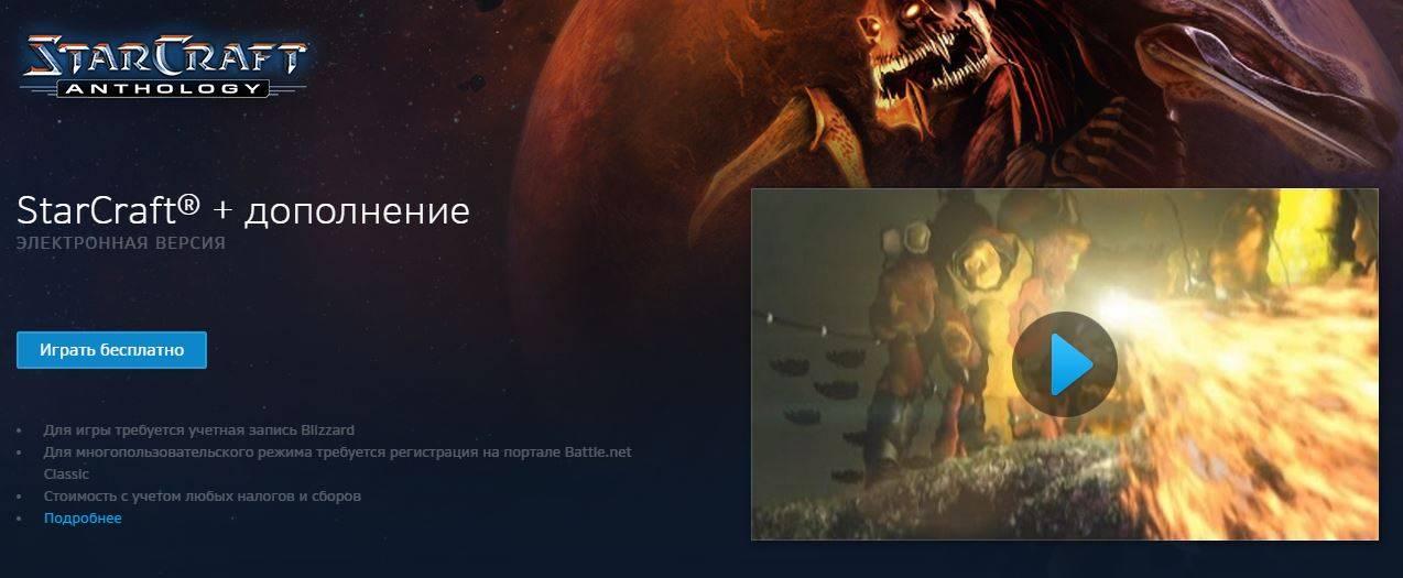 Starcraft: Brood War получил новый патч и стал бесплатным
