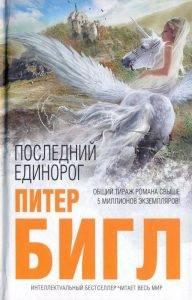 Питер Бигл «Последний единорог»
