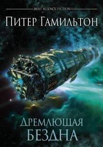 Питер Гамильтон «Дремлющая Бездна»