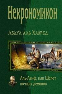 Абдул аль-Хазред «Некрономикон. Аль-Азиф, или Шёпот ночных демонов»