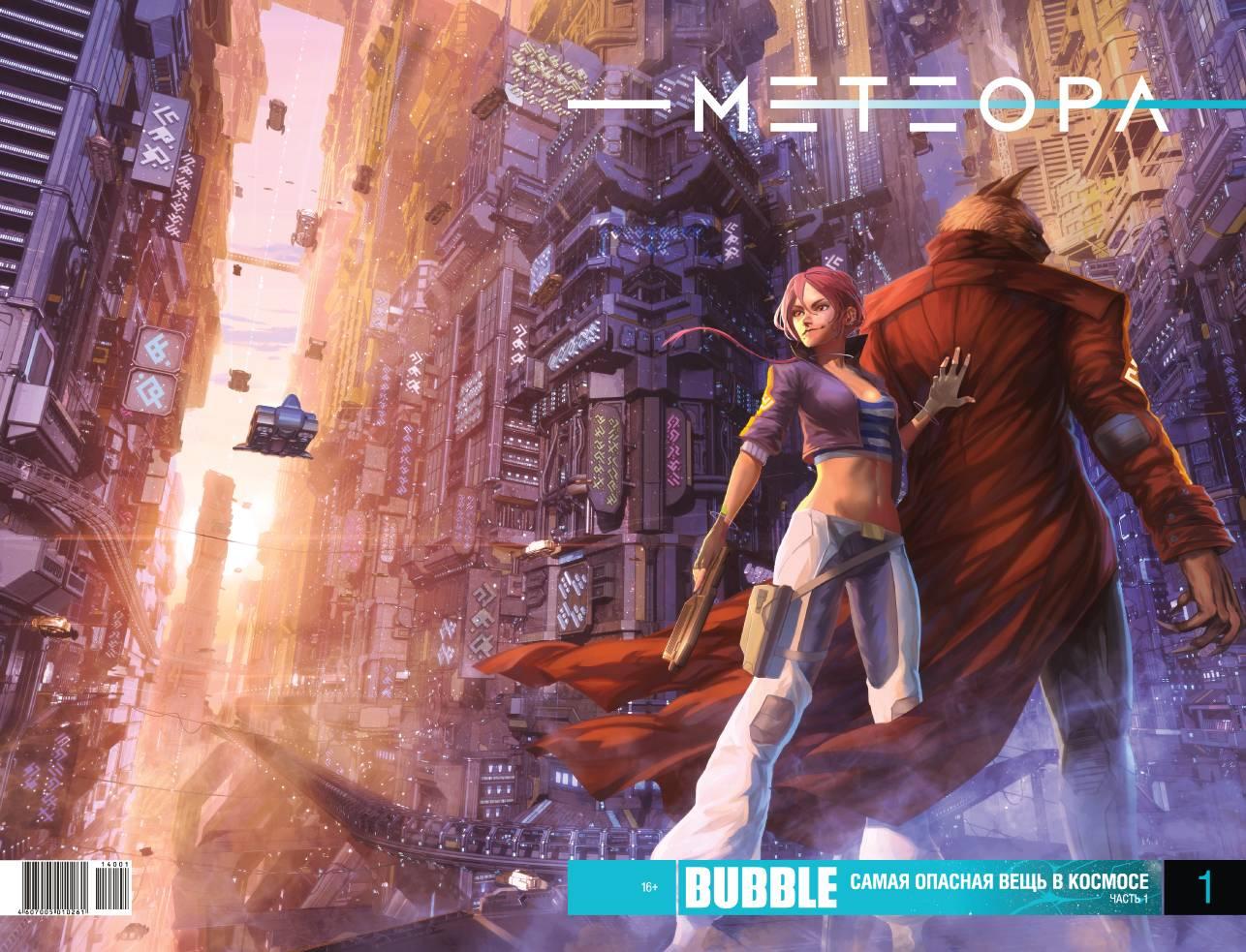 Метеора. Книга 1: Звёздный Лорд с косичкой