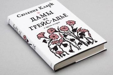 Сюзанна Кларк «Дамы из Грейс-Адьё и другие истории»
