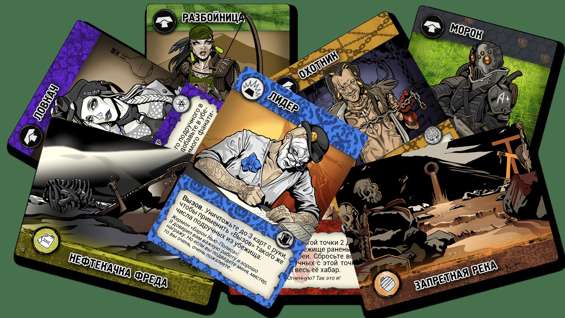 Краудфандинг: отечественная карточная настолка «Рейдеры Великих пустошей» 1