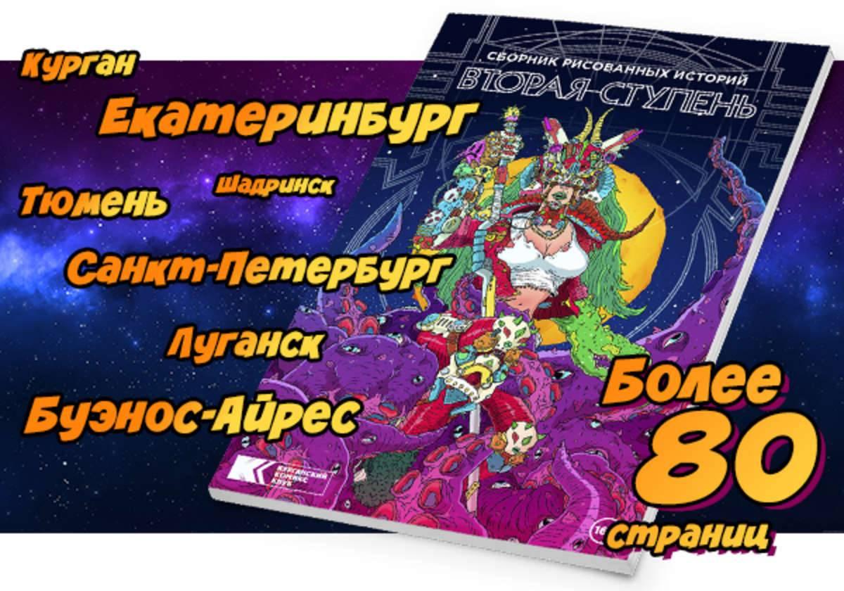 На Boomstarter продолжается сбор средств на издание сборника комиксов «Вторая ступень»