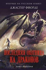 Джаспер Ффорде «Последняя охотница на драконов»