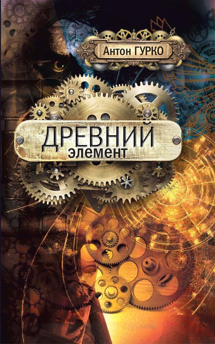 Антон Гурко «Древний элемент»