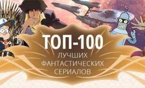 Лучшие фантастические сериалы