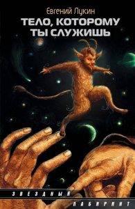 Евгений Лукин «Тело, которому ты служишь»