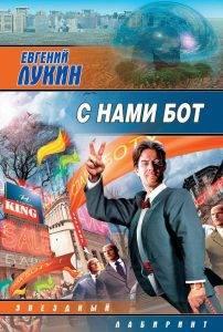 Евгений Лукин «С нами бот»