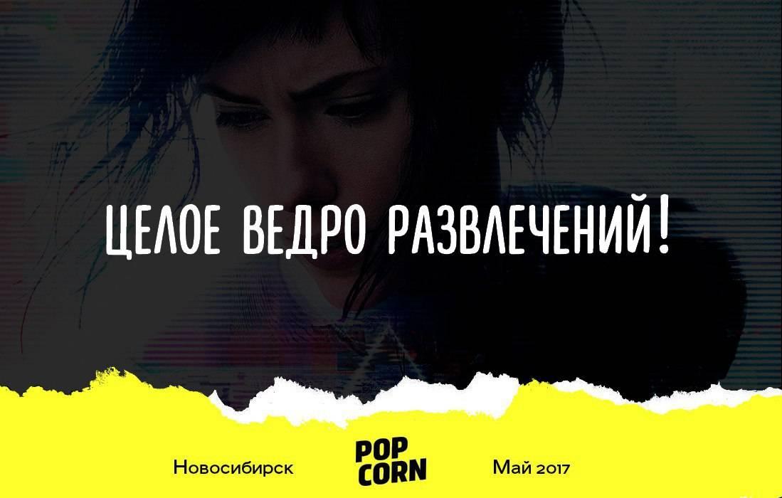 В Новосибирске 13-14 мая пройдёт фестиваль поп-культуры PopCorn