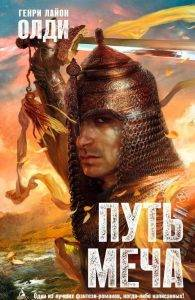 Генри Лайон Олди «Путь меча»