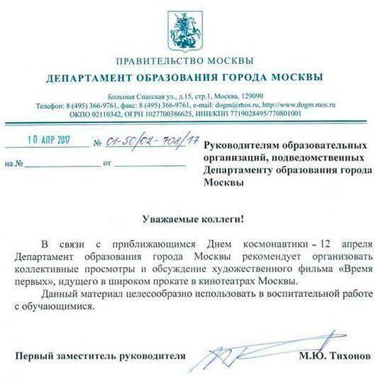 Власти Москвы порекомендовали школам отправить учащихся на фильм «Время первых» 1