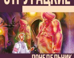 Аркадий и Борис Стругацкие «Понедельник начинается в субботу»