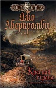 Джо Аберкромби «Красная страна»