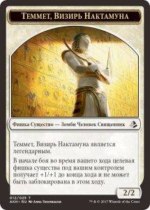 Magic: The Gathering. Амонхет 2