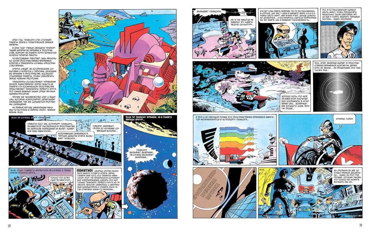 «Азбука» издаст серию французских фантастических комиксов «Валериан»
