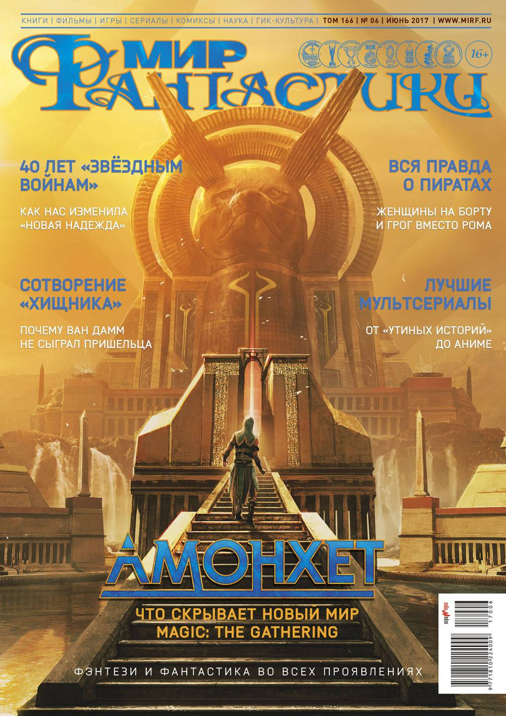 Мир фантастики №166 (июнь2017)