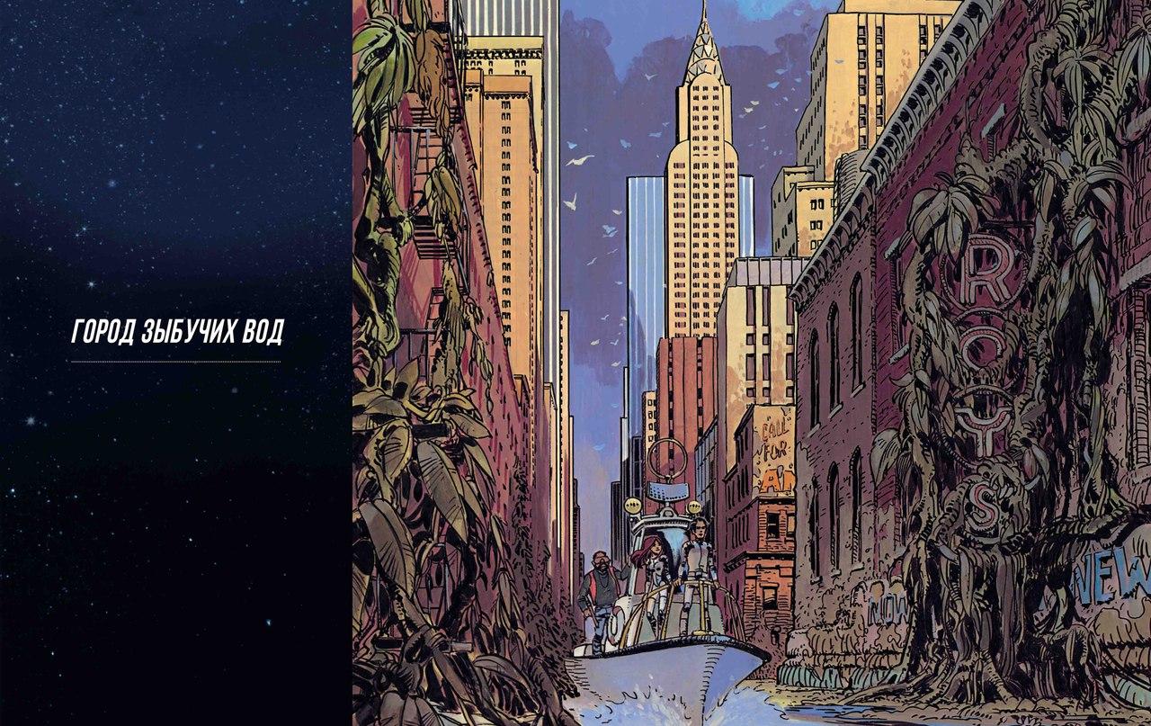 «Азбука» издаст серию французских фантастических комиксов «Валериан и Лорелин»