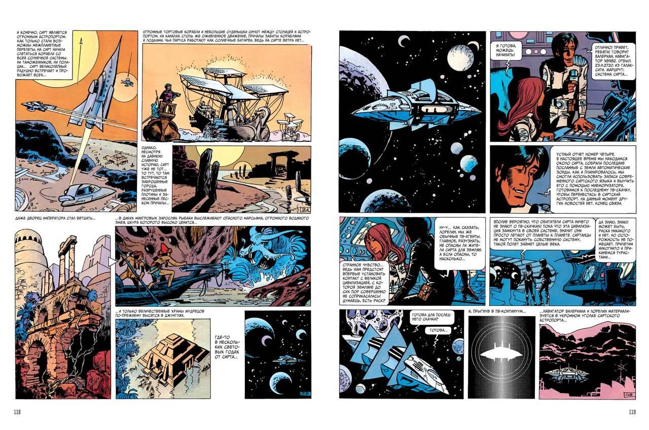«Азбука» издаст серию французских фантастических комиксов «Валериан» 1