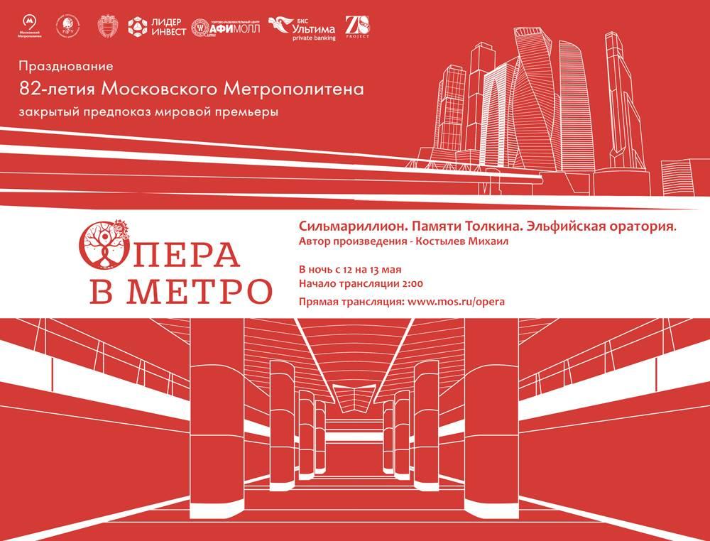 В московском метро исполнят оперу «Сильмариллион»
