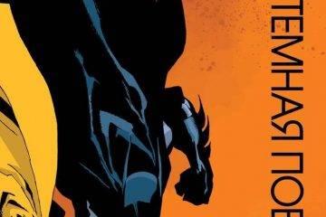 Бэтмен: Тёмная победа