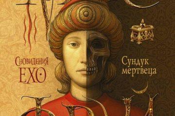 Макс Фрай «Сундук мертвеца»