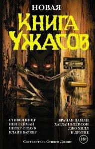 Антология «Новая книга ужасов»