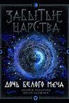 Андрей Лазарчук, Юсуп Бахшиев «ДочьБелого Меча»
