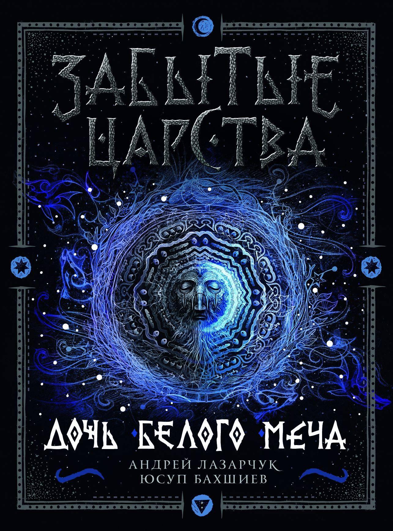 Андрей Лазарчук, Юсуп Бахшиев «Дочь Белого Меча»