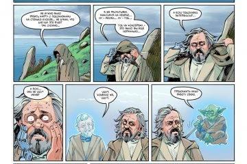 Комикс: Последний джедай