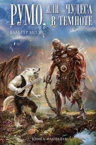 Вальтер Моэрс «Румо, или Чудеса в темноте». Блестящая книга от блестящего автора