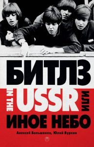Алексей Большанин, Юлий Буркин «Битлз» in the USSR, или Иное небо»