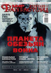 Мир фантастики №167 (июль2017)