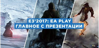 E3 2017: главное с презентации EA Play