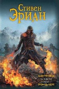 Стивен Эриан «Боевой маг»